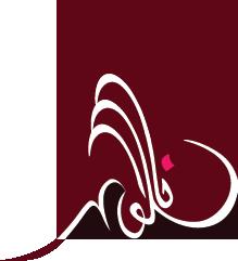 Nahel Al Halabi | Official Page